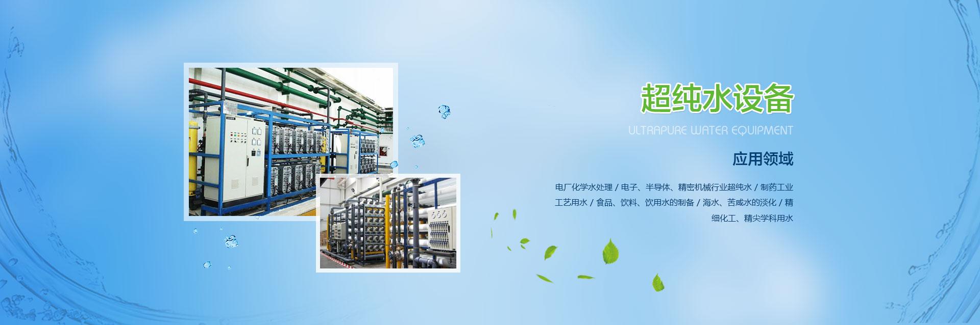 纯水设备维修
