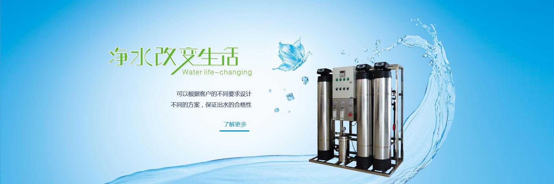 纯水设备租赁
